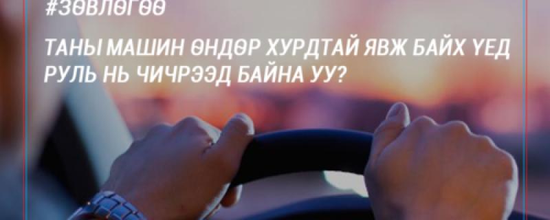 Руль тань чичрээд байна уу?
